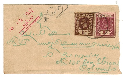 CEYLON - 1915 5c red-violet PSE used locally from BALPITIYA (spelling error).  H&G 46.