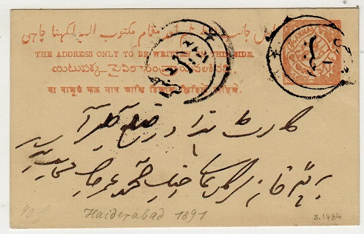INDIA (Hyderabad) - 1891 1/4a brick red PSC used locally.  H&G 2.