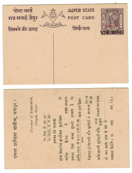 INDIA (Jaipur) - 1947 1/2a dull violet PSC unused overprinted SERVICE in red.