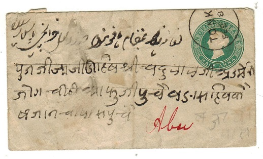 INDIA (Tonk State) - 1883 1/2a green PSE of India used locally at TONK.