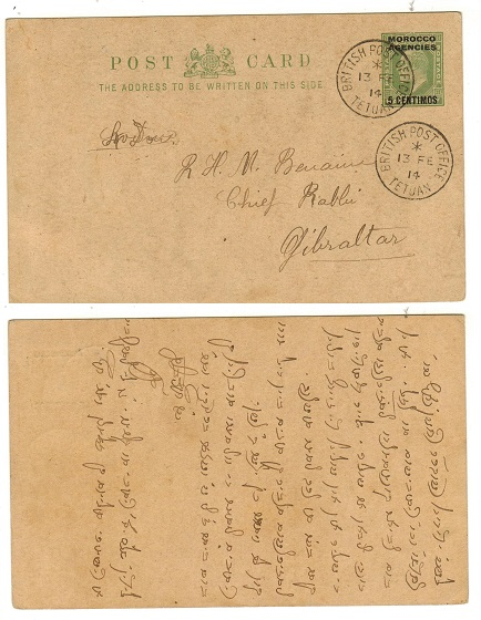 MOROCCO AGENCIES - 1906 5c on 1/2d green PSC to Gibraltar used at TETUAN.  H&G 13.