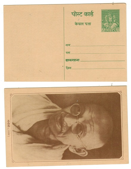 INDIA - 1951 9p green