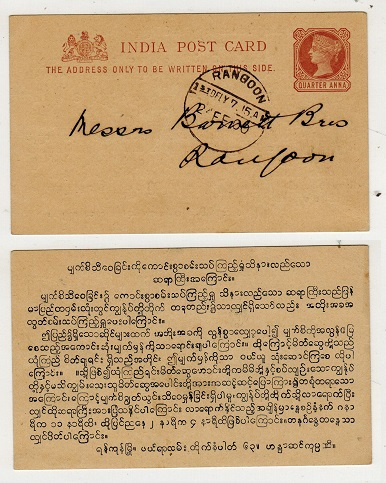 BURMA - 1899 1/4a red-brown PSC of India used locally at RANGOON.  H&G 12.