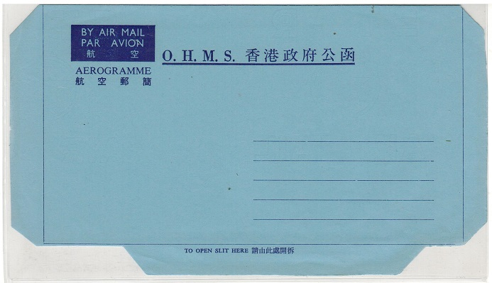 HONG KONG - 1970 (circa) dark blue on blue O.H.M.S. aerogramme sheet unused.
