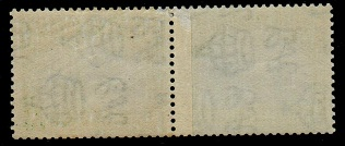 TRINIDAD AND TOBAGO - 1936 1c COIL JOIN pair mint.  SG 230a.
