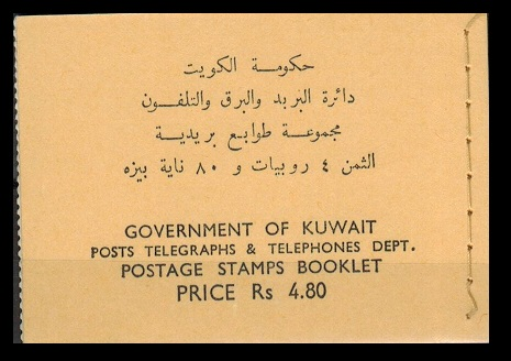 KUWAIT - 1959 Rs4.80 BOOKLET.