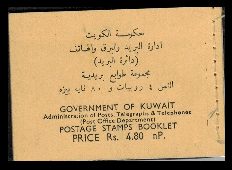 KUWAIT - 1960 Rs4.80 BOOKLET.