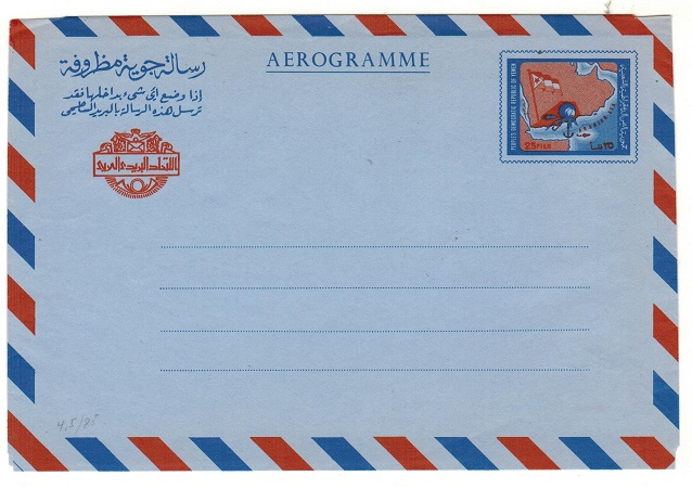 ADEN - 1970 (circa) 25f dark blue and red-orange on blue aerorgramme unused.