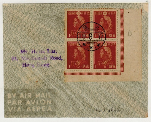 HONG KONG - 1944 local Japanese Occupation cover used at KOWLOON.