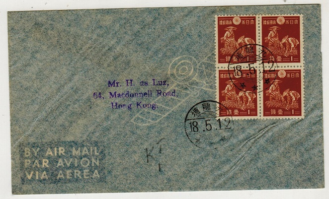 HONG KONG - 1943 local Japanese Occupation cover used at KOWLOON TONG.