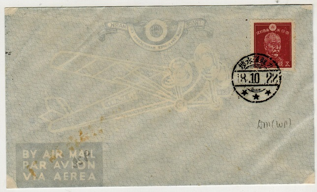 HONG KONG - 1943 unaddressed Japanese Occupation cover used at SHAM SHUI PO.