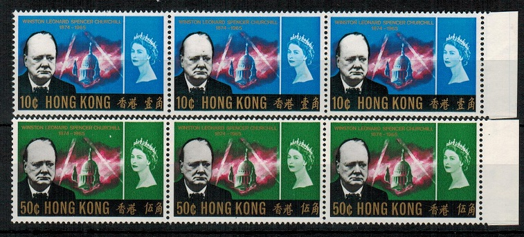 HONG KONG - 1966 CHURCHILL adhesive issue in U/M strips of three with INVERTED WATERMARK. SG 218-19w
