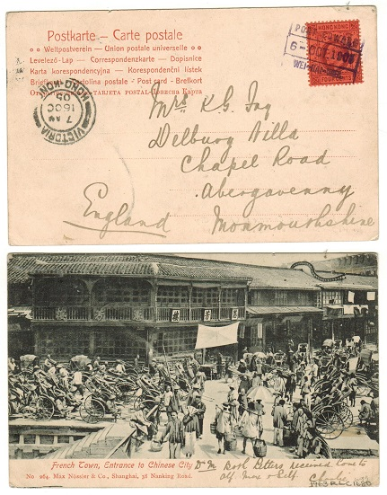 HONG KONG - 1905 4c rate