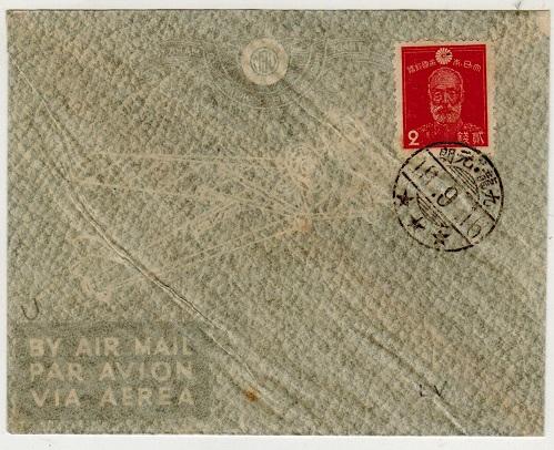 HONG KONG - 1944 unaddressed Japanese Occupation cover used at UN LONG.