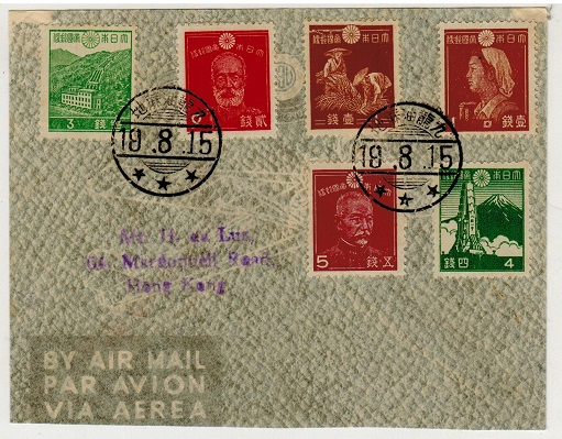 HONG KONG - 1943 local Japanese Occupation cover used at YA MA TI.