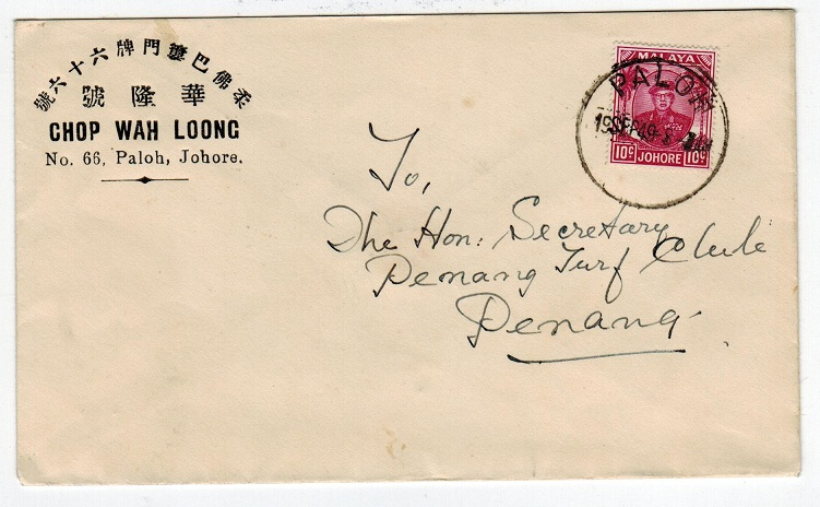 MALAYA (Johore) - 1949 local 10c cover used at PALOH.