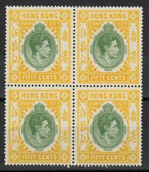 HONG KONG - 1937 50c yellow and green u/m STAMP DUTY blk x4.
