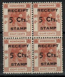 HONG KONG - 1938 8c red-brown mint block of four of the RECEIPT/5cts/STAMP issue.
