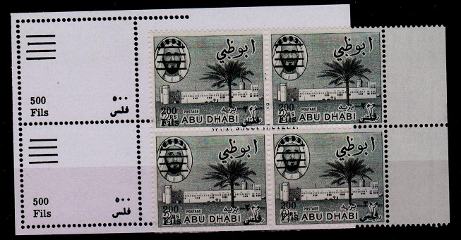 BR.PO.IN E.A. (Abu Dhabi) - 1966 200f on 2r U/M block of four with CLUBBED BAR variety.  SG 23.