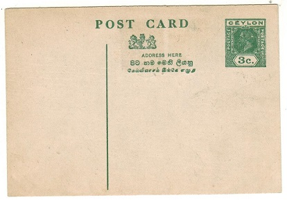 CEYLON - 1921 3c dark green on cream PSC unused.  H&G 56.