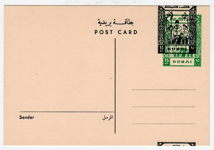 BR.PO.IN E.A. (Dubai) - 1965 15np PSC unused with STAMP PRINTED DOUBLE.  H&G 3.