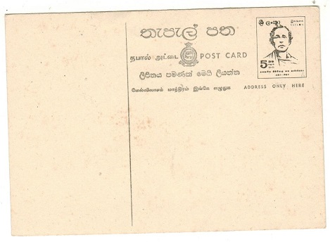 CEYLON - 1964 5c black PSC unused.  H&G 82.