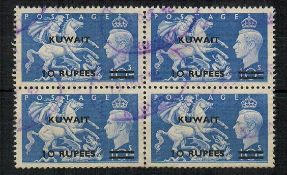 KUWAIT - 1950 10r on 10/- ultramarine used block of four.  SG 92.