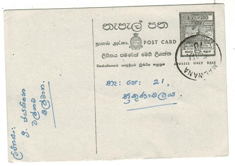 CEYLON - 1965 5c black PSC used locally at MALWANA.  H&G 83.
