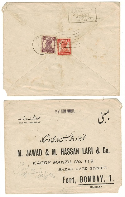 BR.PO.IN EA (Dubai) - 1946 2 1/2a rate cover to India used at DUBAI.