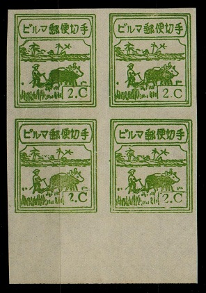 BURMA - 1943 2c green IMPERFORATE block of four of the