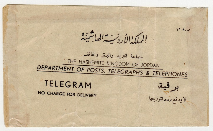 TRANSJORDAN - 1950 (circa) unused Jordanian TELEGRAM envelope.