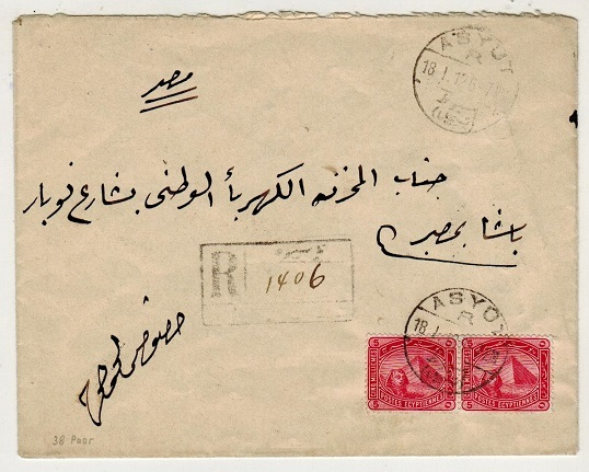 EGYPT - 1912 10m rate registered local cover used at ASYUT.