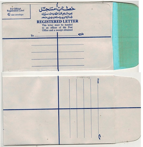 BAHRAIN - 1990 (circa) UN-DENOMINATED RPSE (size G) unused without compensation and printer ref.
