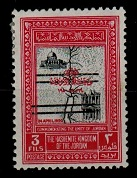 TRANSJORDAN - 1953 3f black and carmine mint with DOUBLE BARS.  SG 380.