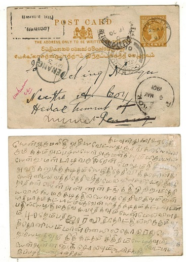 MALAYA (Penang) - 1891 inward 2c PSC from Ceylon to PANGKOR ISLAND struck INCONNU/NOT KNOWN.