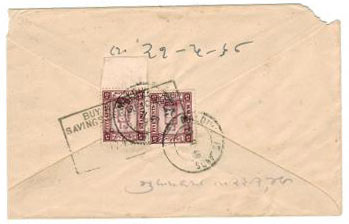MALDIVE ISLANDS - 1949 5c (x2) rate cover.
