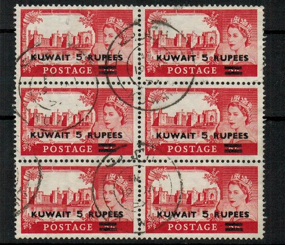 KUWAIT - 1955-57 5r on 5/- rose red