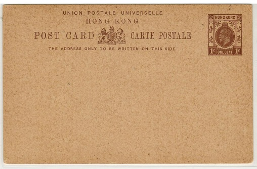 HONG KONG - 1912 1c brown PSC unused.  H&G 25.