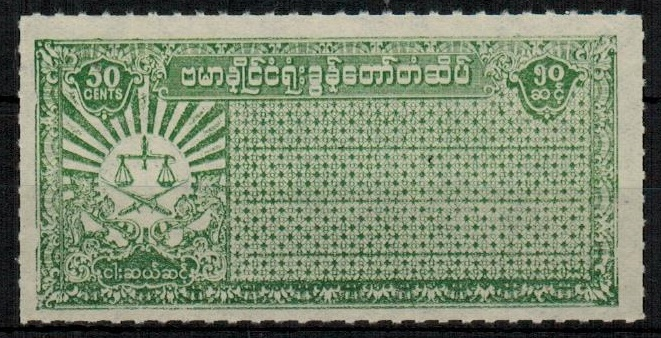 BURMA - 1960 50c green JUDICIAL adhesive in unused mint condition.