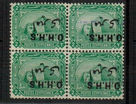 EGYPT - 1914 2m green mint block of 4 with OHMS overprint INVERTED.  SG 084b.