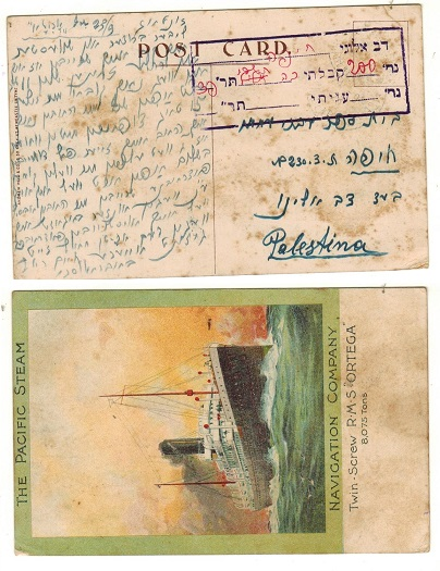 PALESTINE - 1930 (circa) unstamped local  postcard with POSTAGE DUE handstamp applied.