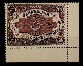 BAHAWALPUR - 1897 2a deep purple brown COURT FEE adhesive overprinted WATERLOW AND SONS.