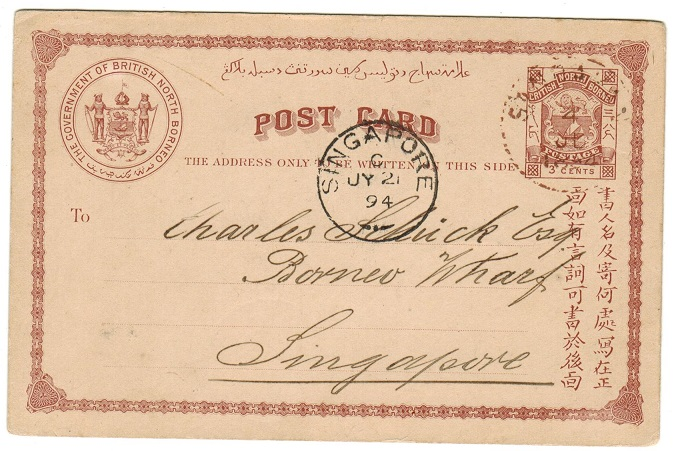 NORTH BORNEO - 1889 3c red-brown PSC to Singapore used at SANDAKAN.  H&G 4.