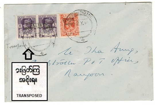 BURMA - 1948 local cover with 6ps adhesive showing TRANSPOSED OVERPRINT used at KEMMADNE.