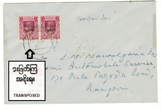 BURMA - 1948 local cover with 2as showing TRANSPOSED OVERPRINT used at KEMMADINE.