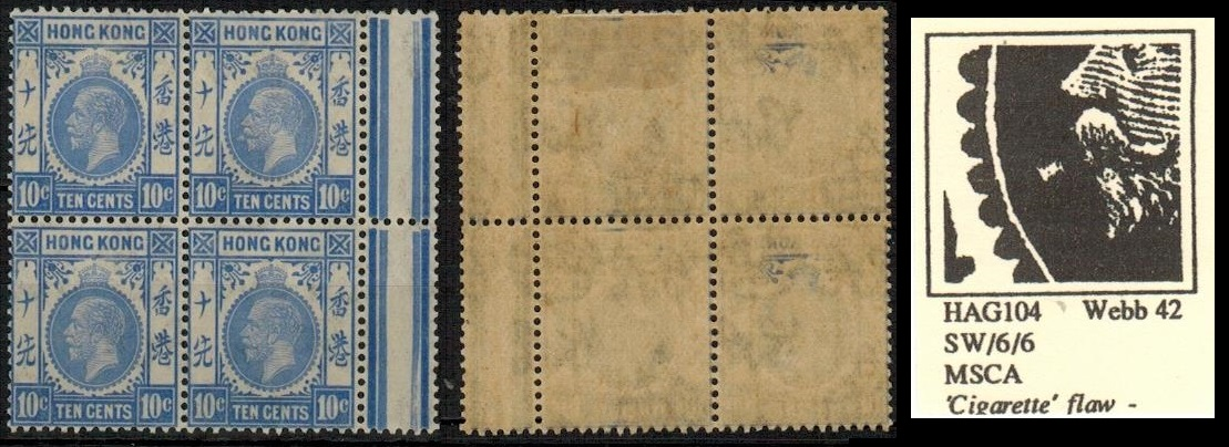 HONG KONG - 1921 10c bright ultramarine mint block of four with CIGARETTE FLAW.  SG 124