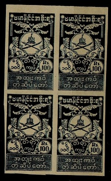 BURMA (Japanese Occupation) - 1942 100r IMPERFORATE PLATE PROOF block of 4 in indigo.