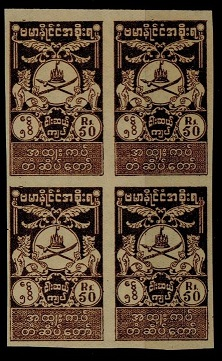 BURMA (Japanese Occupation) - 1942 50r IMPERFORATE PLATE PROOF block of 4 in brown.