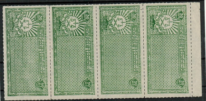 BURMA (Japanese Occupation) - 1960 50c green JUDICIAL unused strip of four.