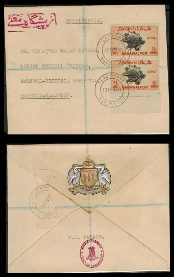 BAHAWALPUR - 1950 1 1/2a (x2) UPU registered local cover used at SADIQ GARH.